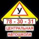 Центральная Орловская АвтоШкола